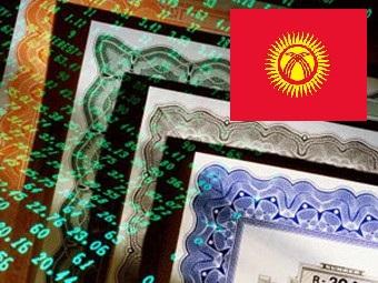 В Кыргызстане появятся исламские ценные бумаги